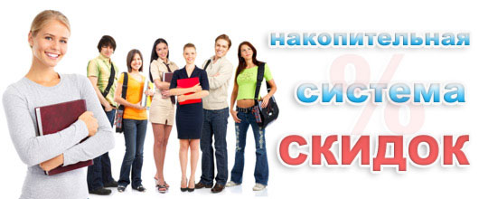 Курсовая на заказ в Омске дипломная работа купить контрольную Система скидок