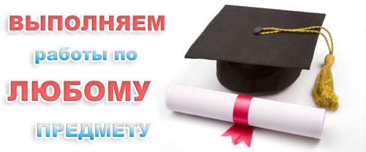 Курсовая на заказ в Омске дипломная работа купить контрольную Любые предметы и специальности